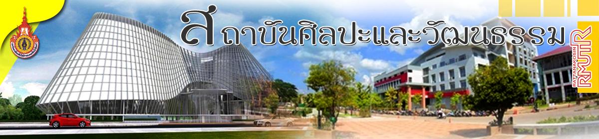 สถาบันศิลปะและวัฒนธรรม Logo